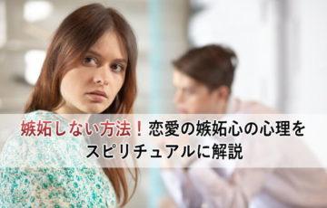 嫉妬しない方法!恋愛の嫉妬心を心理をスピリチュアルに解消