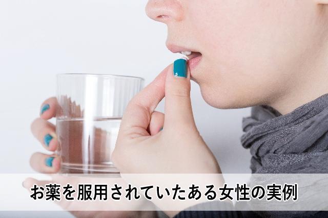 お薬を服用されていたある女性の実例