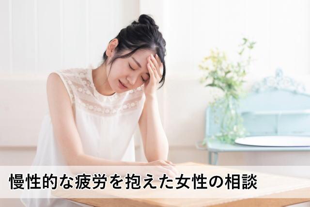 慢性的な疲労を抱えた女性の相談