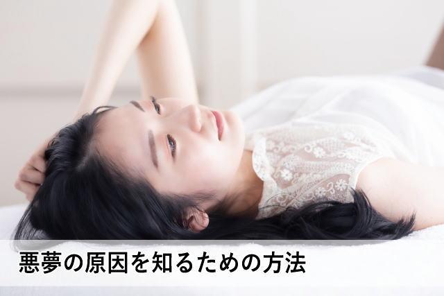 悪夢の原因を知るための方法