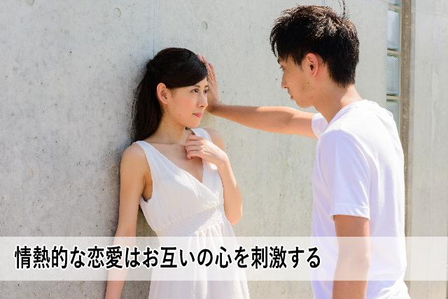 情熱的な恋愛はお互いの心を刺激する