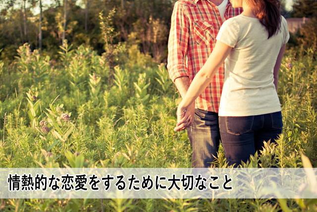 情熱的な恋愛をするために大切なこと