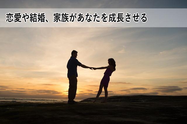 恋愛や結婚、家族があなたを成長させる