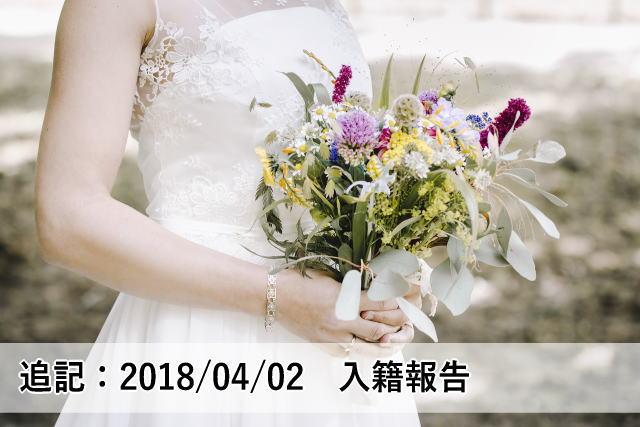 追記:2018/04/02 入籍報告