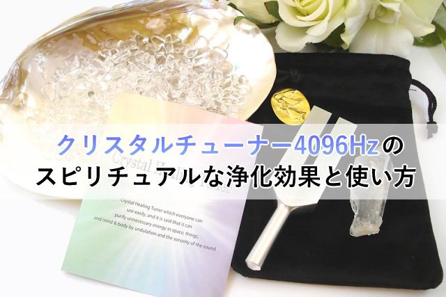 クリスタルチューナー4096Hzの浄化効果と使い方を徹底解説