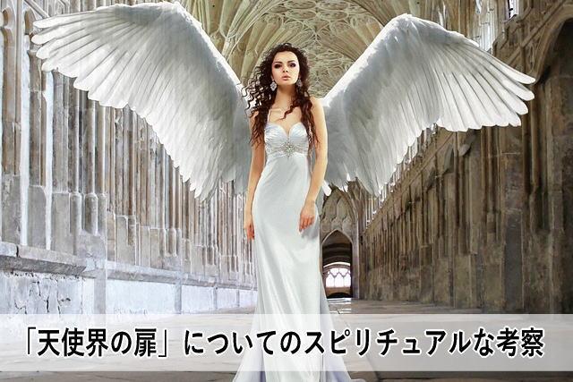 「天使界の扉」についてのスピリチュアルな考察