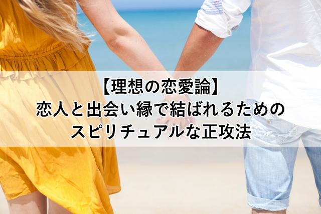 【理想の恋愛論】恋人と出会い縁で結ばれるためのスピリチュアルな正攻法
