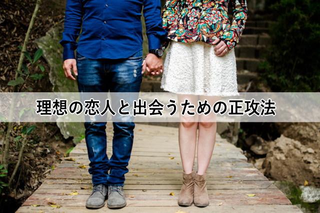 理想の恋人と出会うための正攻法