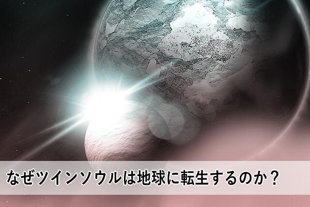 なぜツインソウルは地球に転生するのか?