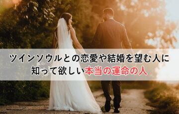 ツインソウルと出会い恋愛や結婚を望む人が知るべき本当の運命の人