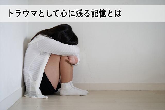 子供の頃の記憶が残らない理由