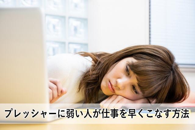 プレッシャーに弱い人が仕事を早くこなす方法