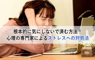 根本的に気にしないで済む方法!心理の専門家によるストレスへの対処法