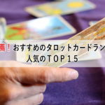 プロ推薦!おすすめのタロットカードランキング人気のTOP15
