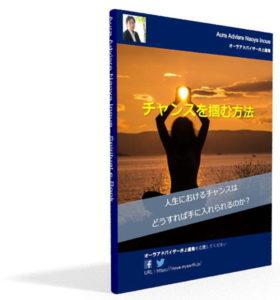 チャンスをつかむ方法 e-book