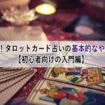 簡単!タロットカード占いの基本的なやり方【初心者向けの入門編】