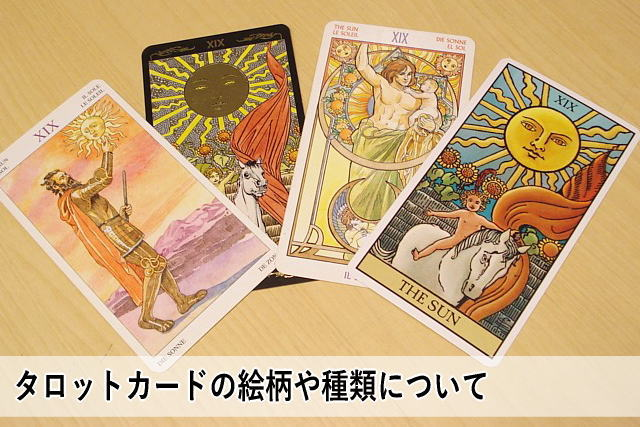 タロットカードの絵柄や種類について