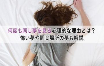 何度も同じ夢を見る心理的な理由?怖い夢や同じ場所の夢について解説