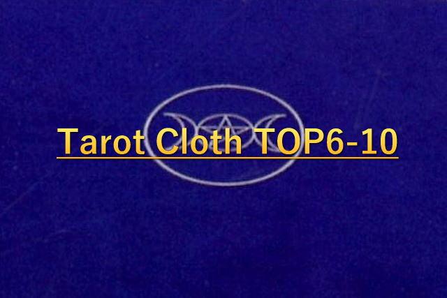 タロットクロスの人気のTOP6ー10
