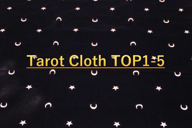 タロットクロスの人気のTOP1ー5
