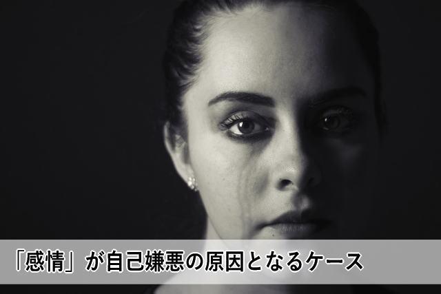 「感情」が自己嫌悪の原因となるケース