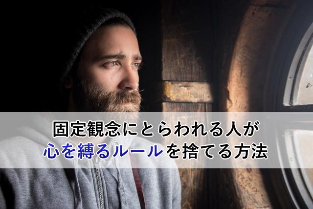 固定観念にとらわれる人が、心を縛る意味のないルールを捨てる方法