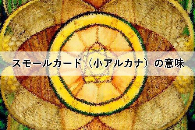 スモールカード(小アルカナ)の意味