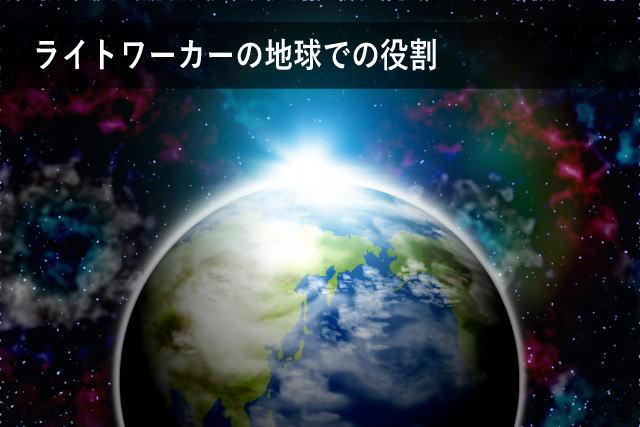 ライトワーカーの地球での役割