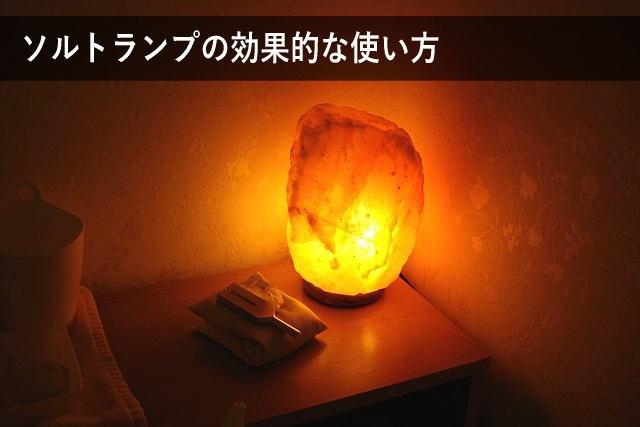 ソルトランプの効果的な使い方