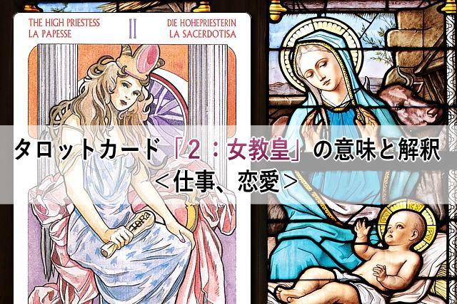 タロットカード「2:女教皇」の意味と解釈<仕事、恋愛>