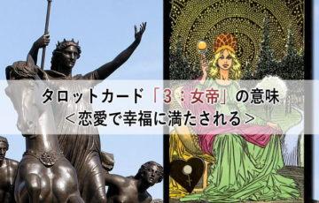 タロットカード「3:女帝」の意味と解釈<仕事、恋愛>
