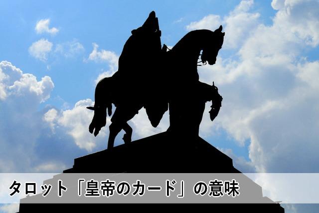 タロット「皇帝のカード」の意味