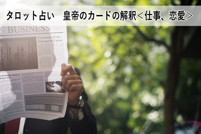 タロット占い 皇帝のカードの解釈<仕事、恋愛>