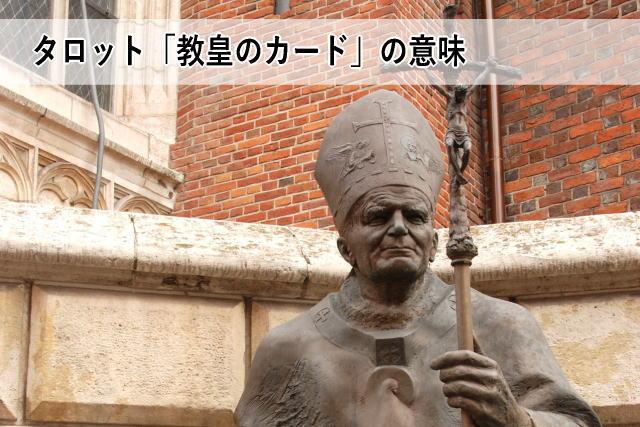 タロット「教皇のカード」の意味