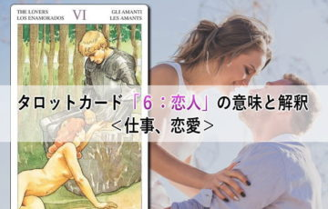 タロットカード「6:恋人」の意味と解釈<仕事、恋愛>
