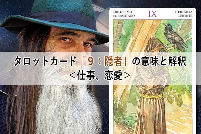 ロットカード「9:隠者」の意味と解釈<仕事、恋愛>