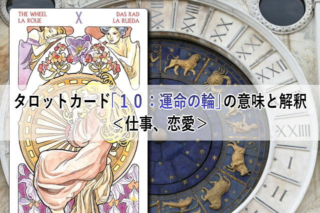タロットカード「10:運命の輪」の意味と解釈<仕事、恋愛>