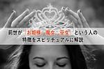 前世がお姫様、魔女、巫女の特徴