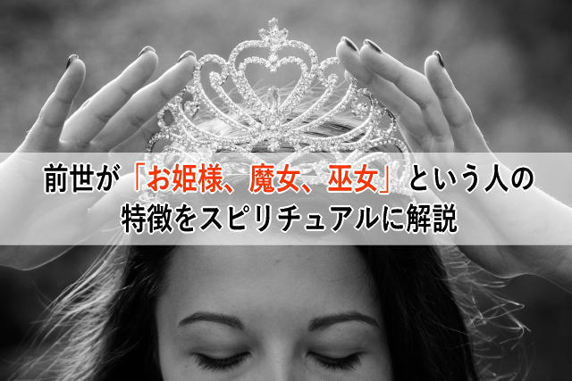 前世が「お姫様、魔女、巫女」という人の特徴をスピリチュアルに解説