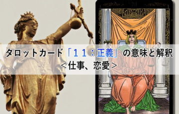 タロットカード「11:正義」の意味と解釈<仕事、恋愛>
