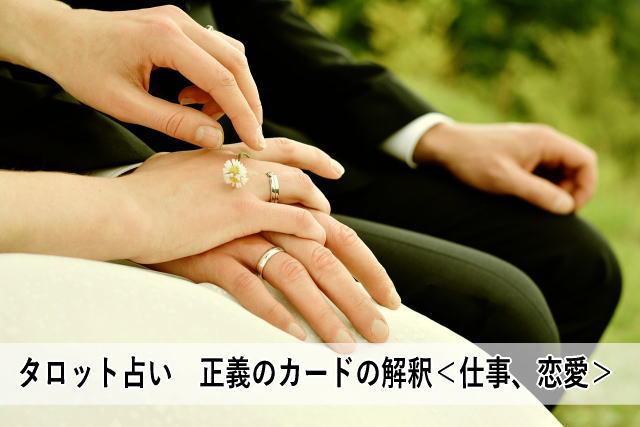 タロット占い 正義のカードの解釈<仕事、恋愛>