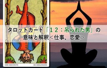 タロットカード「12:吊られた男」の意味と解釈<仕事、恋愛>
