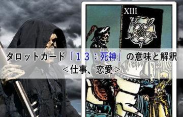 タロットカード「13:死神」の意味と解釈<仕事、恋愛>
