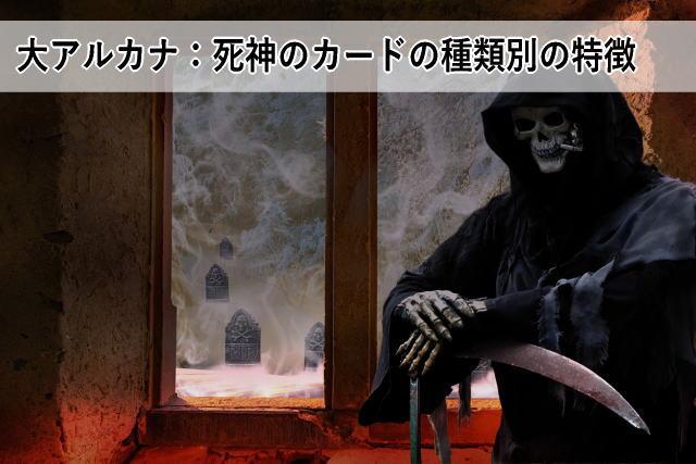 大アルカナ:死神のカードの種類別の特徴