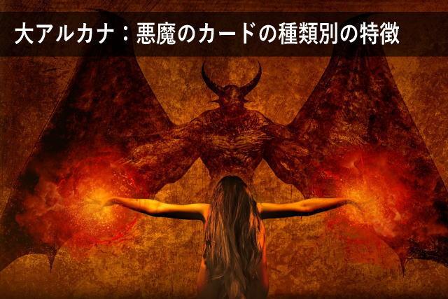 大アルカナ:悪魔のカードの種類別の特徴