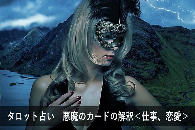 タロット占い 悪魔のカードの解釈<仕事、恋愛>