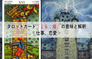 タロットカード「16:塔」の意味と解釈<仕事、恋愛>