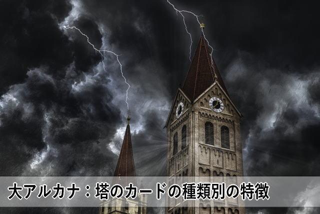 大アルカナ:塔のカードの種類別の特徴