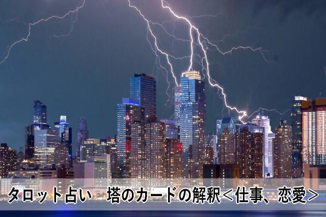タロット占い 塔のカードの解釈<仕事、恋愛>