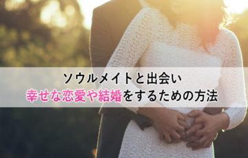 ソウルメイトと出会い幸せな恋愛や結婚をするための方法